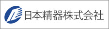 日本精器株式会社